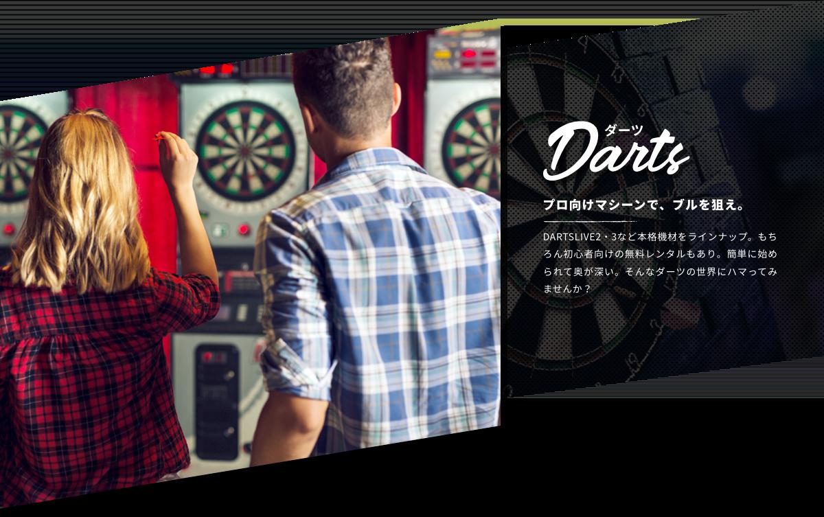 darts - ダーツ